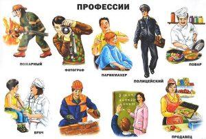 профессии, картинка профессии для детей, занятие в старшей группе профессии