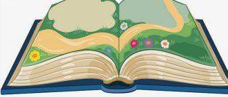 картинка книга для дошкольников, книга