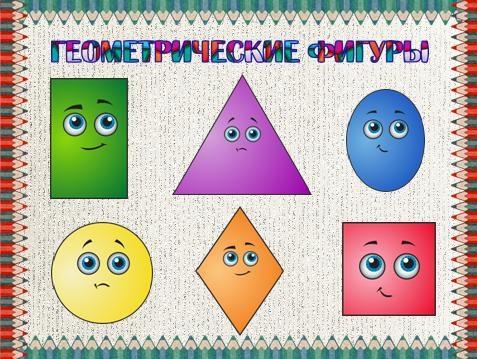 геометрические фигуры для дошкольников, геометрические фигуры, математика в детском саду, занятие в средней группе