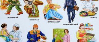 картинка профессии для дошкольников