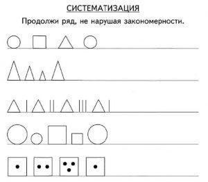 игра продолжи ряд, найди закономерности и продолжи ряд