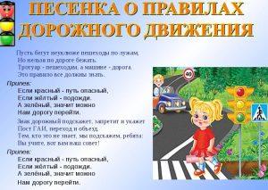 правила дорожного движения, песня правила дорожного движения