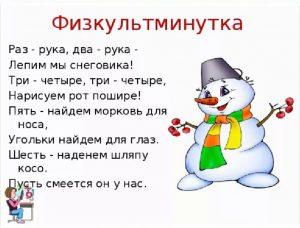 физминутка снеговик