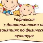 Консультация психолога для воспитателей: «Рефлексия с дошкольниками на занятиях по физической культуре»