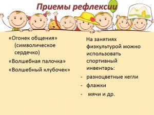 рефлексия дошкольников