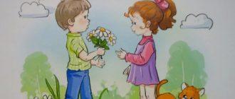 вежливость у детей
