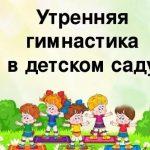 утренняя гимнастика в детском саду, утренняя гимнастика