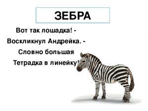 загадка зебра