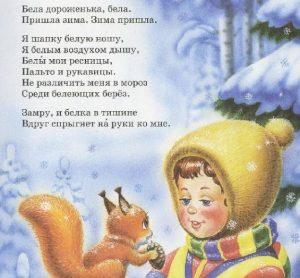 стих зима для детей