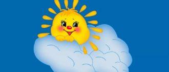 солнце доброты