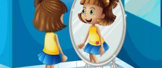 занятие волшебное зеркало
