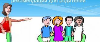 тенинг психолога для родителей