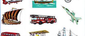 логопедическое занятие транспорт