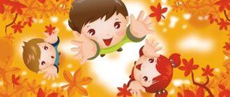 развлечение в детском саду осень