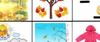 занятие в старшей осень