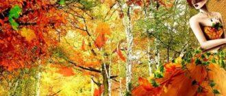 занятие осень